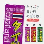 のぼり旗 タイ料理