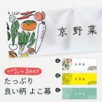 横幕 京野菜