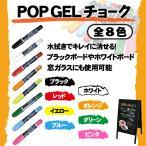 ポップゲルチョーク POP GEL ホワイト・ブラックボード用