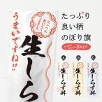 のぼり旗 生しらす丼/習字・書道風