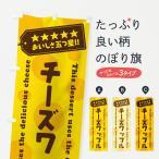 のぼり旗 チーズワッフル/チーズスイーツ