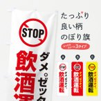 「のぼり旗 STOP飲酒運転」の画像