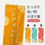 のぼり旗 シフォンケーキ