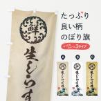 のぼり旗 生しらす丼/海鮮・魚介・鮮魚・浮世絵風・レトロ風