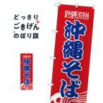 沖縄そば のぼり旗 8089