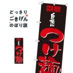 つけ麺 のぼり旗 8081