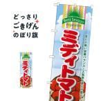 ミディトマト のぼり旗 7947