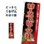 ローストビーフ丼 のぼり旗 SNB-4454