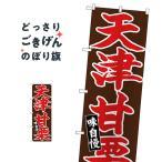 天津甘栗 のぼり旗 26730