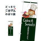 洋菓子全国発送承ります のぼり旗 SNB-2803
