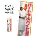 洋菓子店パート募集中女性スタッフ のぼり旗 SNB-2824