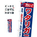 ワタリガニ のぼり旗 21644