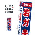 岩ガキ のぼり旗 21653