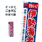 伊勢海老 のぼり旗 21646