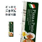 ピザ&パスタ のぼり旗 SNB-3102