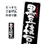 黒豆枝豆 のぼり旗 SNB-3494
