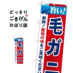 毛ガニ のぼり旗 21639