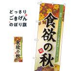 Yahoo!のぼり旗 グッズプロ食欲の秋 のぼり旗 60364