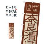 奈良漬け のぼり旗 7076