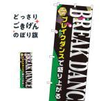 ブレイクダンス のぼり旗 GNB-2120