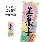 生菓子 のぼり旗 SNB-2165