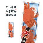 毛ガニ のぼり旗 SNB-1558