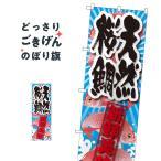 天然桜鯛 のぼり旗 SNB-2359