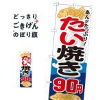 たい焼き90円 のぼり旗 SNB-742
