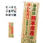 熊本県産のコシヒカリ のぼり旗 SNB-946