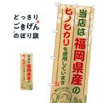 福岡県産のヒノヒカリ のぼり旗 SNB-941