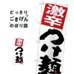 激辛つけ麺 のぼり旗 SNB-5056