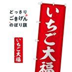 いちご大福 のぼり旗 SNB-5212