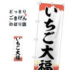 いちご大福 のぼり旗 SNB-5214
