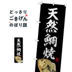 天然鯛焼 のぼり旗 82733