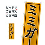 ミミガー のぼり旗 SNB-5400