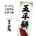 五平餅 のぼり旗 SNB-5345
