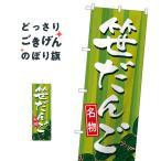 笹だんご のぼり旗 SNB-5330