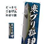 寒ブリ料理 のぼり旗 SNB-5360
