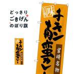 宮崎名物チキン南蛮カレー のぼり旗 SNB-3266