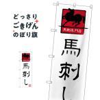 馬刺専門店の馬刺し のぼり旗 SNB-3276