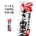 チキン南蛮定食 のぼり旗 SNB-3707
