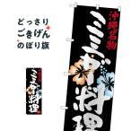 ミミガー料理 のぼり旗 SNB-3600