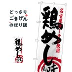 名古屋コーチン鶏めし のぼり旗 SNB-3558