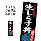 生しらす丼 のぼり旗 SNB-3983