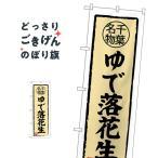 ゆで落花生 のぼり旗 SNB-3978
