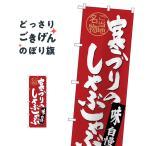 寒ブリのしゃぶしゃぶ のぼり旗 SNB-4007