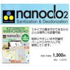【ポイント1倍】ナノクロ2 置き型3WAYタイプ