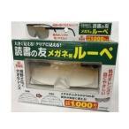【ポイント1倍】メガネ型ルーペ