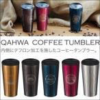 QAHWA(カフア)コーヒータンブラー シアトルシルバー