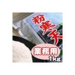 【クーポン配布中】粉寒天ダイエット 業務用 1kg